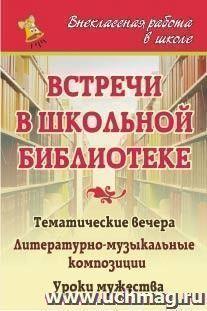 Встречи в школьной библиотеке: тематические вечера, литературно-музыкальные композиции, уроки мужества