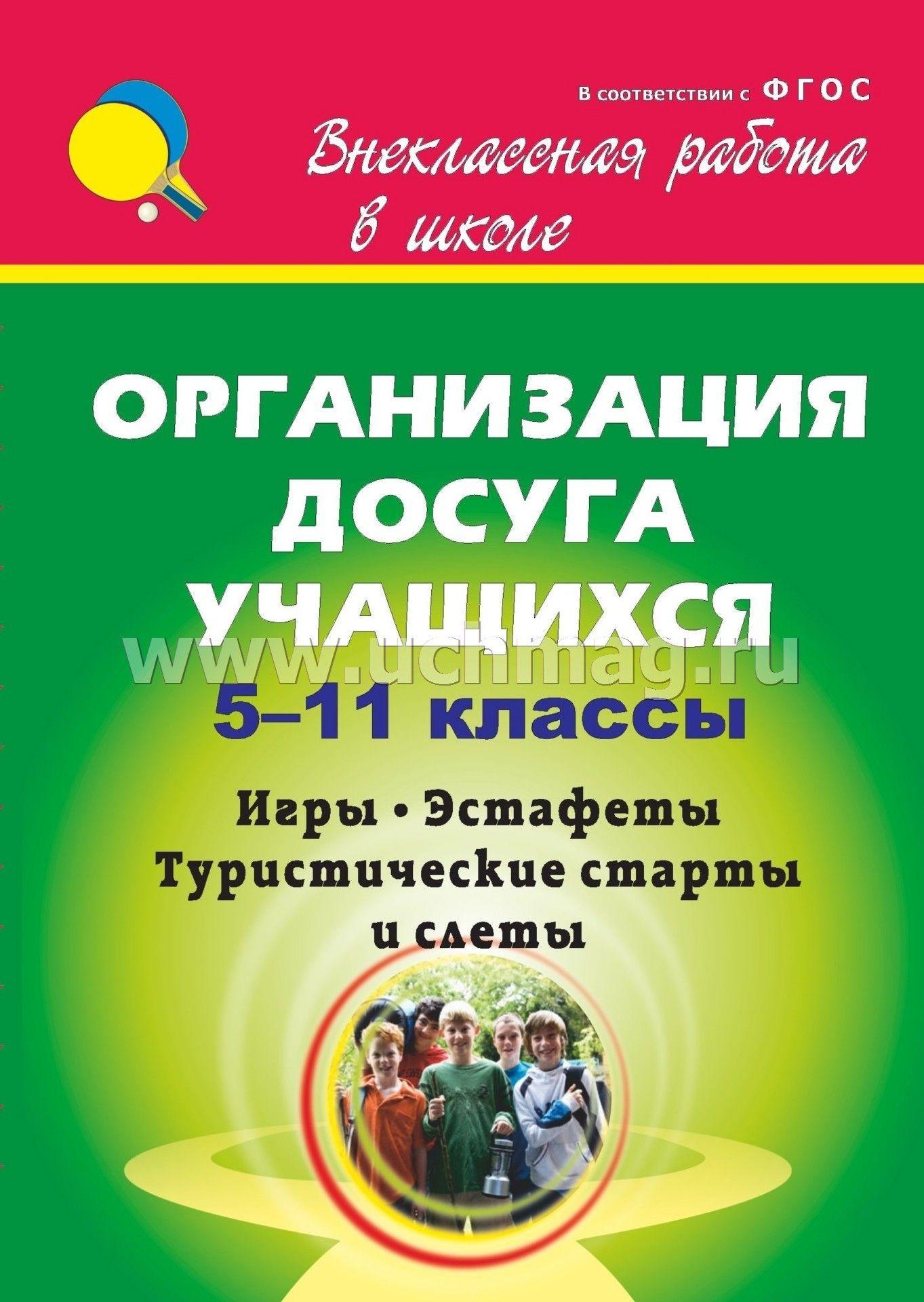 Организация досуга учащихся. 5-11 классы  игры, эстафеты ... 26880728347
