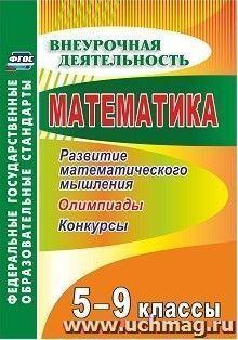 Математика. 5-9 классы. Развитие математического мышления: олимпиады, конкурсы
