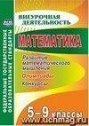 Математика. 5-9 кл. Развитие математического мышления. Олимпиады, конкурсы.