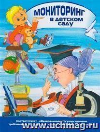 Мониторинг в детском саду (программа «Детство»)