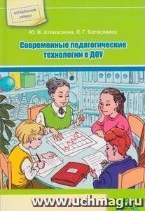 Современные педагогические технологии в ДОУ