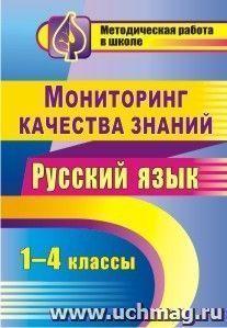 Мониторинг качества знаний. Русский язык. 1-4 классы