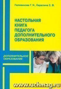 Настольная книга педагога дополнительного образования детей. Справочник