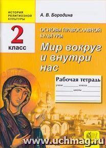 Основы православной культуры. 2 класс. Мир вокруг и внутри нас. Рабочая тетрадь
