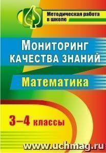 Мониторинг качества знаний. Математика. 3-4 классы