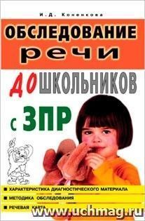 Обследование речи дошкольников с ЗПР. Методические указания