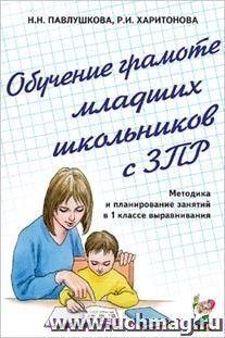 Обучение грамоте младших школьников с ЗПР. Методика и планирование занятий в 1 классе выравнивания