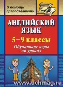 Английский язык. 5-9 классы: обучающие игры на уроках