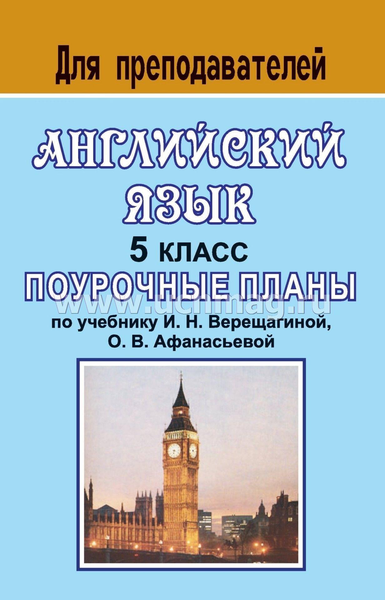 поурочное планирование по английскому языку 5 класс афанасьева михеева