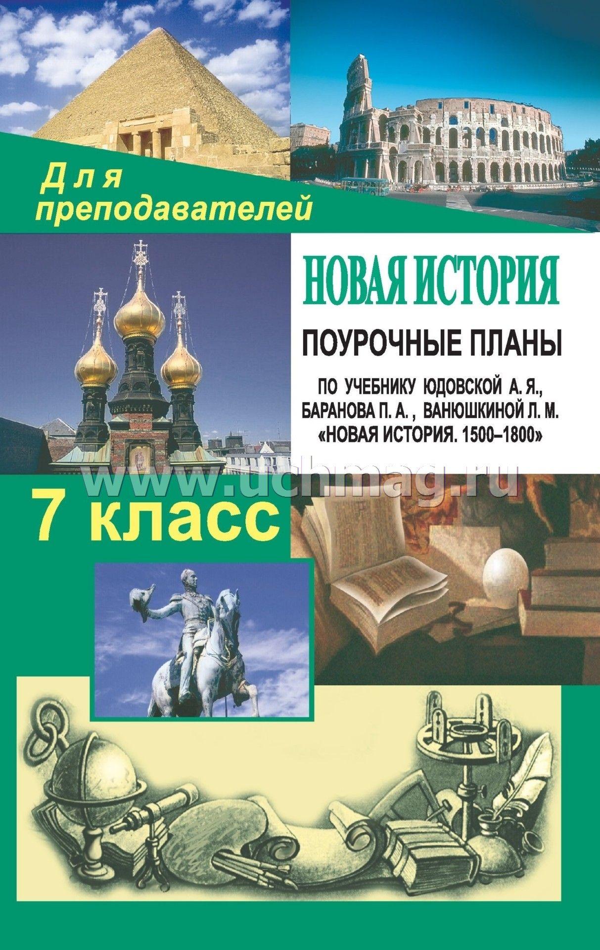 Учебник истории 7 класс авторы а.я.юдовская читать онлайн