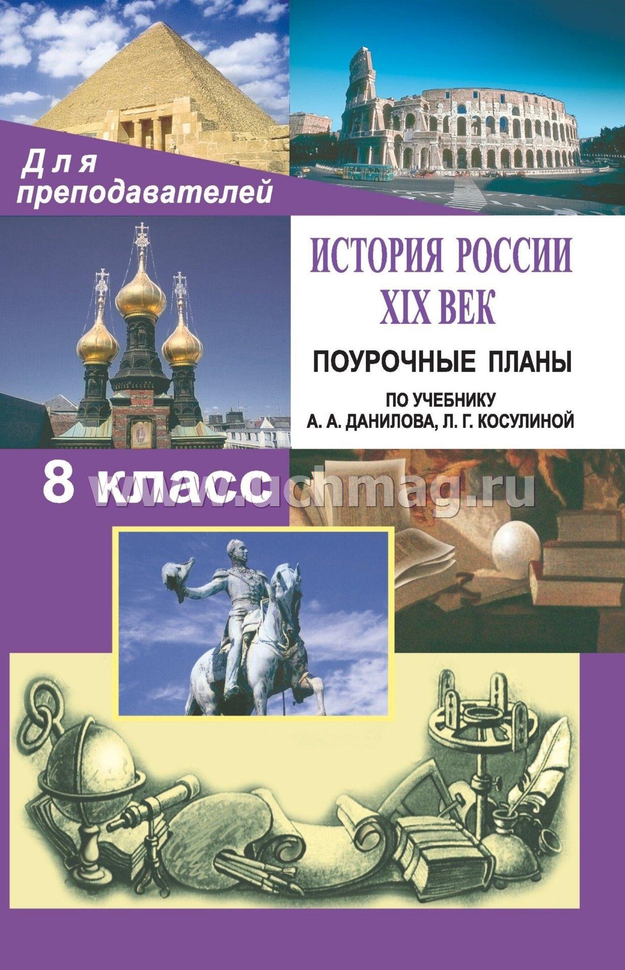 Скачать поурочное разработки по истории россии для 8 класса