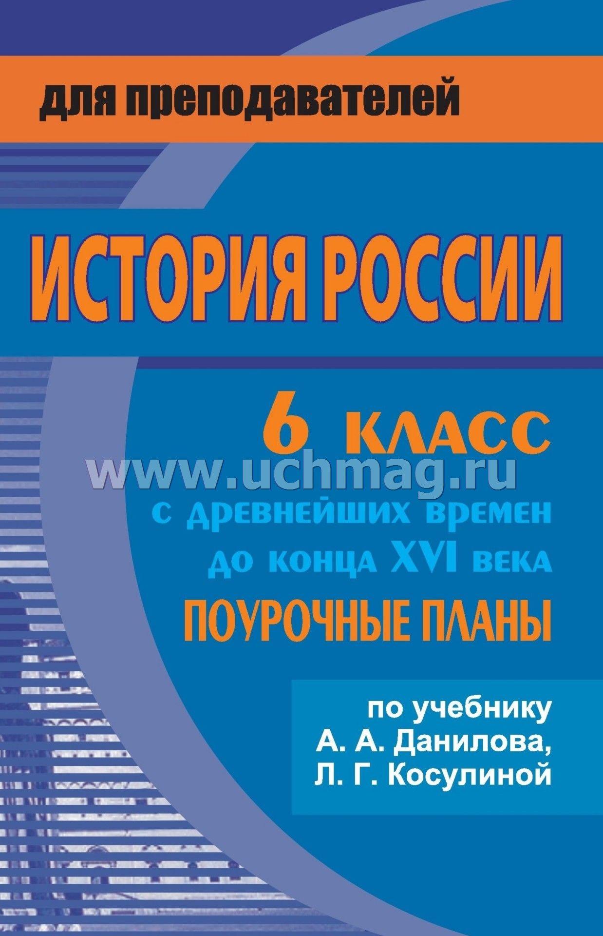 Рабочие программы по истории россии в 6 классе данилова и косулиной