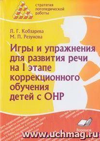 Игры и упражнения для развития речи на I этапе коррекционного обучения детей с ОНР