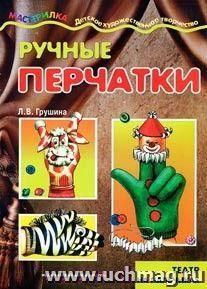 Мастерилка. Ручные перчатки. Театр на пальчиках для детей от 4 лет