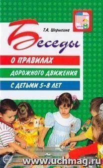 Беседы о правилах дорожного движения с детьми 5-8 лет. Методическое пособие