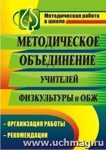 Методическое объединение учителей физической культуры и основ безопасности жизнедеятельности: организация работы, рекомендации