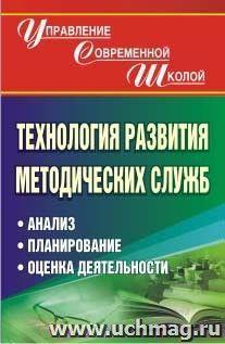 Технология развития методических служб: анализ, планирование, оценка деятельности