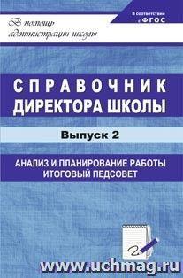 Справочник директора школы. Вып. 2: анализ и планирование, итоговый педсовет