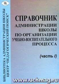 Справочник администрации школы по организации учебно-воспитательного процесса. Часть 1