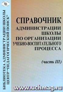 Справочник администрации школы по организации учебно-воспитательного процесса. Часть  3