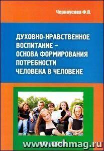 Духовно-нравственное воспитание - основа формирования потребности человека в человеке. ФГТ в школе