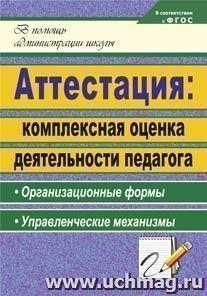 Аттестация: комплексная оценка деятельности педагога : организационные формы, управленческие механизмы