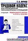 Работа с Трудовым кодексом РФ. Для руководителей образовательных учреждений.