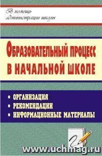 Образовательный процесс в начальной школе: организация, рекомендации, информационные материалы