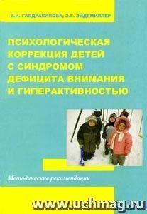 Психологическая коррекция детей с синдромом дефицита внимания и гиперактивностью (с учётом  их половых различий).