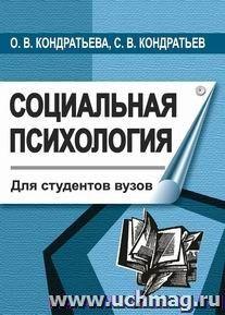 Социальная психология (для студентов вузов). Курс лекций