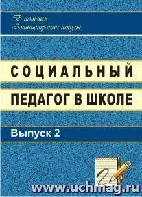 Социальный педагог в школе. - Вып. 2