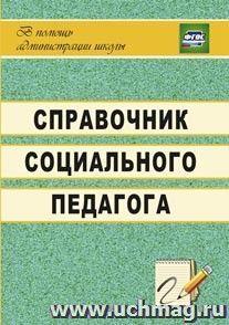 Справочник социального педагога