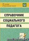 Справочник социального педагога.