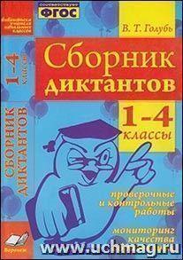 Сборник диктантов. 1-4 классы. Проверочные и контрольные работы. Мониторинг качества образования