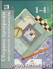 Сборник программ внеурочной деятельности. 1-4 классы