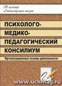 Школьный психолого-медико-педагогический консилиум: организационные основы деятельности