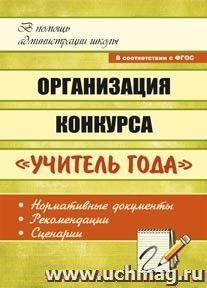 """Организация конкурса """"Учитель года"""": нормативные документы, рекомендации, сценарии"""