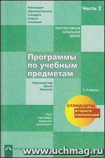 Программы по учебным предметам. План и программы внеурочной деятельности. 1-4 классы. Часть 2
