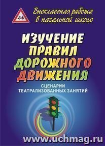 Изучение правил дорожного движения: сценарии театрализованных занятий