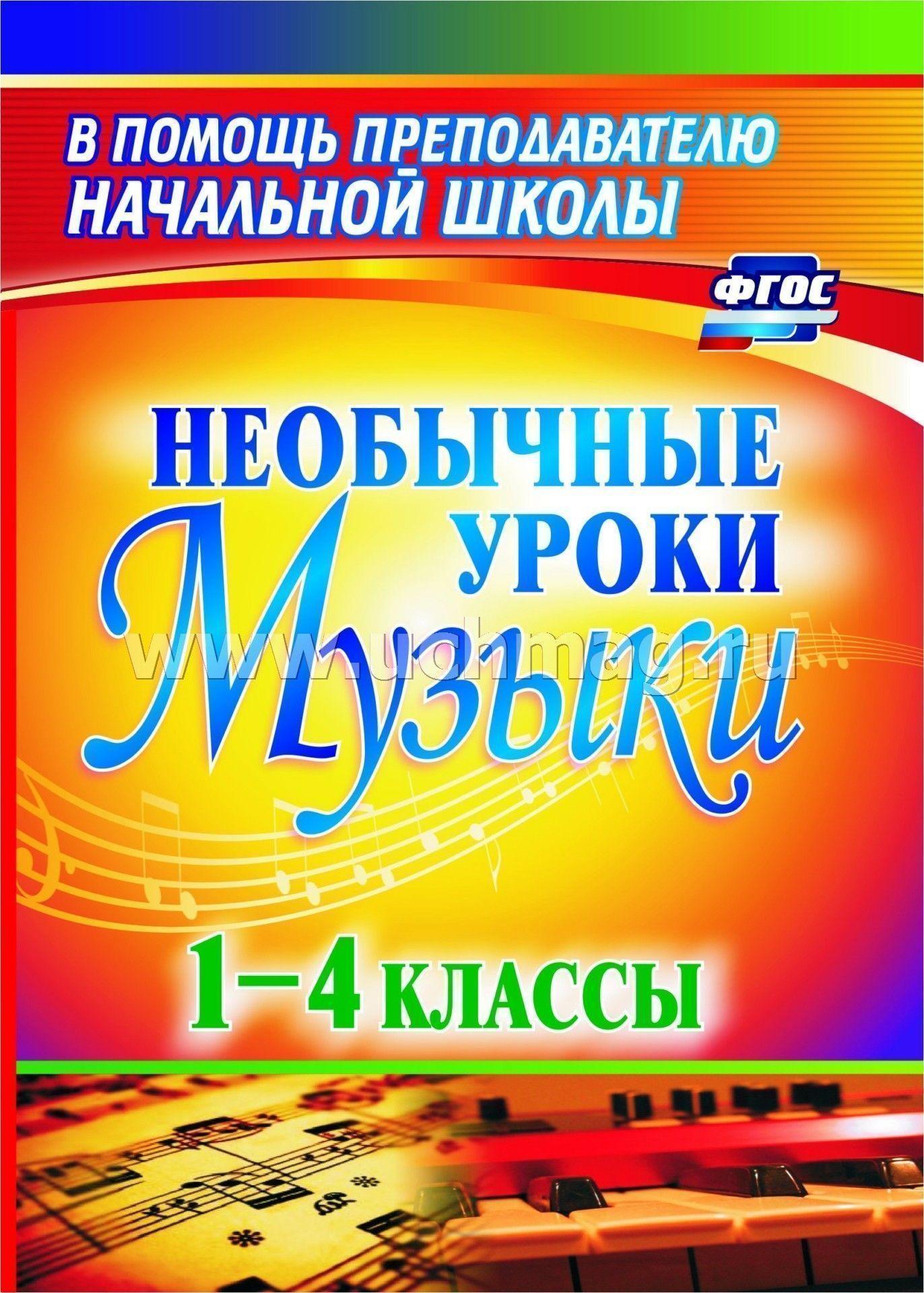 sochinenie-po-muzike-8-klass-naumenko-onlayn-temu