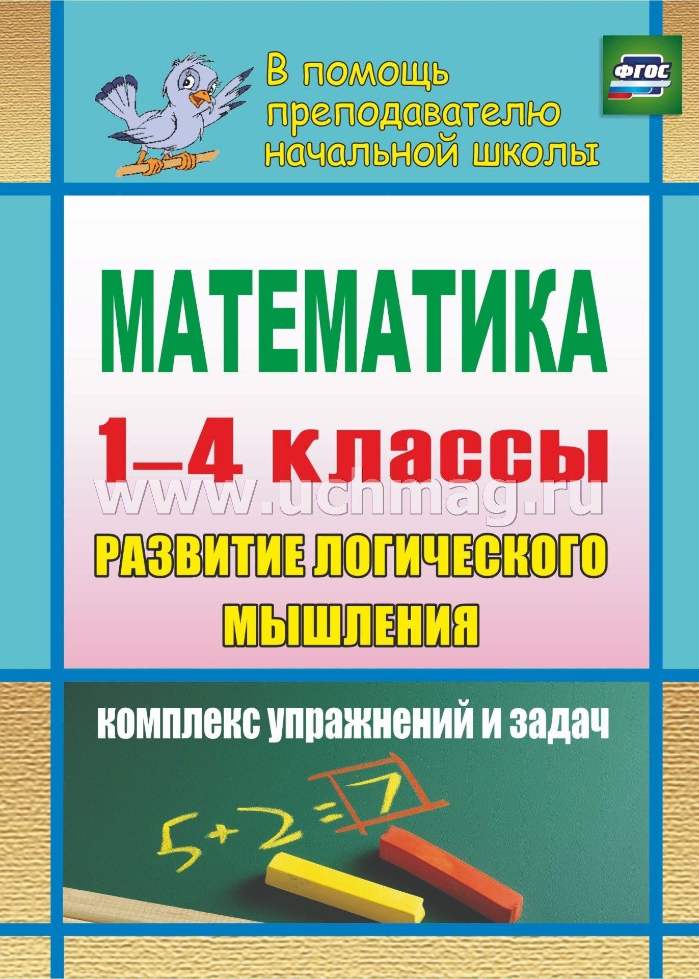 Занимательные математические задачи дополнительные занятия для учащихся 4 классов