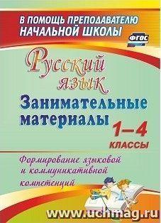 Русский язык. Занимательные материалы. 1-4 классы. Формирование языковой и коммуникативной компетенций