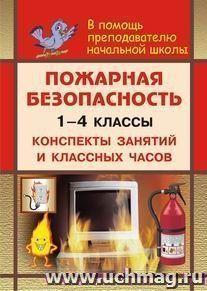 Пожарная безопасность в начальной школе. Конспекты занятий и классных часов
