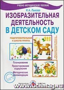 Изобразительная деятельность в детском саду. Подготовительная группа