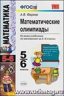 Математические олимпиады. 5-6 классы