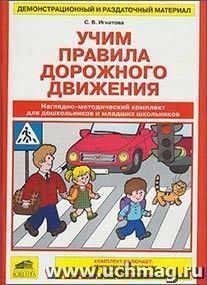 Учим правила дорожного движения. Наглядно-методический комплект для дошкольников и младших школьников