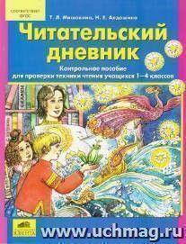Читательский дневник. Контрольное пособие для проверки техники чтения учащихся 1-4 классов