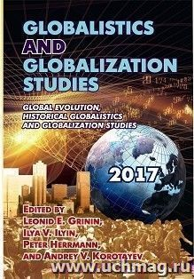 Globalistics and Globalization Studies: Global Evolution, Historical Globalistics and Globalization Studies, год издания 2017 — интернет-магазин УчМаг