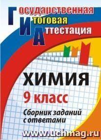 Химия. 9 класс: сборник заданий с ответами